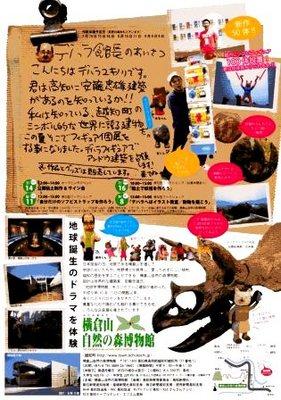 デハラ横倉山チラシ2.jpg