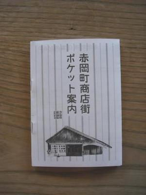 ポケット案内.JPG