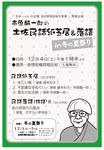 土佐民話落語.jpg
