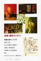横町ギャラリーDM.jpg