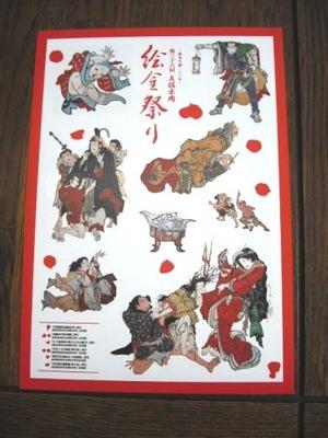 H24年絵金祭りグッズ3JPG.JPG